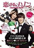 韓国ドラマ公式ガイドブック 恋するメゾン。~Rainbow Rose~ (MOOK21)