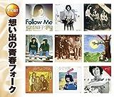 想い出の 青春 フォーク Follow Me 夢一夜 妹 22才の別れ 神田川 サラダの国から来た娘 赤ちょうちん なごり雪 夏の少女 CD2枚組 WCD-607