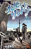 水使いのリンドウ 3 (ジャンプコミックス)