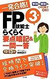 一発合格! FP技能士3級らくらく要点暗記&一問一答12-13年版