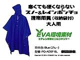 STUDIO21 寒くても硬くならないスノー&レインポンチョ 大人用 携帯雨具(収納袋付) 青 PO-AD2F-BL