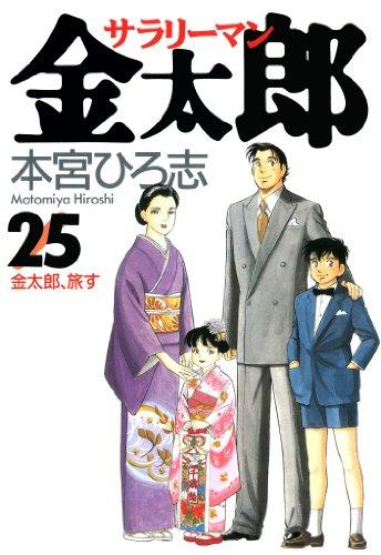 サラリーマン金太郎 第25巻