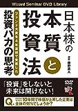 日本株の本質と投資法──ファンド大賞を4年連続で受賞した投資バカの思考 ()
