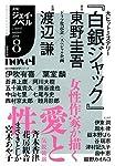 月刊 J-novel (ジェイ・ノベル) 2011年 08月号 [雑誌]