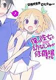 俺の彼女と幼なじみが修羅場すぎる(1) (ガンガンコミックスJOKER)