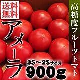 築地・野菜の目利きが厳選『高糖度フルーツトマト アメーラ 900g 2S~3Sサイズ』