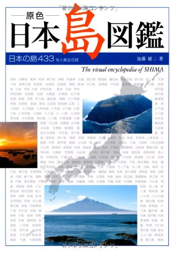 原色 日本島図鑑―日本の島433有人島全収録