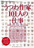 別冊Discover Japan うつわ作家101人の仕事