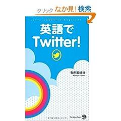 �p���Twitter!