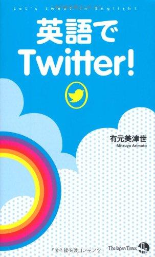英語でTwitter!