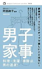 男子家事 料理・洗濯・掃除は、男の道楽! (magazinehouse pocket)