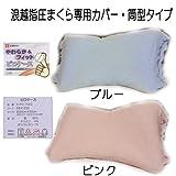 京都西川 頸椎・首・頭をやさしく支える健康枕 06-KPL3710(L) 専用枕カバー (ブルー)