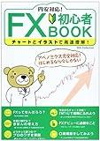 円安対応!FX初心者BOOK―チャートとイラストで高速理解! (DIA COLLECTION)