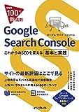 できる100の新法則 Google Search ConsoleこれからのSEOを変える基本と実践