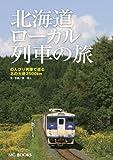 北海道ローカル列車の旅〜のんびり列車で巡る北の大地2500km (MG BOOKS) [単行本] / 原 将人 (著); エムジー・コーポレーション (刊)