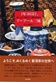 1年365日、プーアール三昧―おいしくて体にいい魔法のお茶