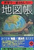 世界の一番西から世界の一番東へ!?(サモア、日付変更線の西側への時間帯変更を検討)