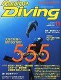 Marine Diving (マリンダイビング) 2012年 11月号 [雑誌]