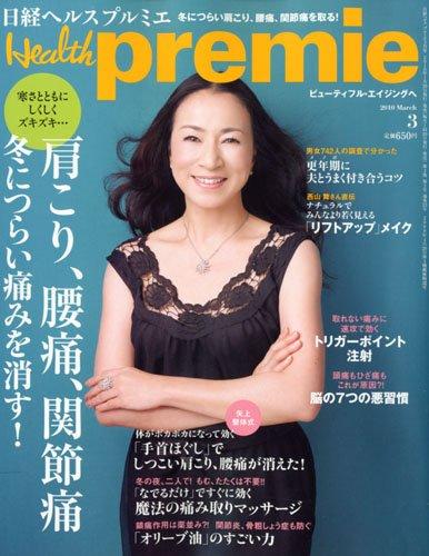 日経Healthpremie(ヘルスプルミエ) 2010年 03月号 [雑誌]