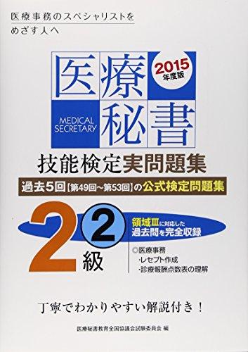 医療秘書技能検定 実問題集2級〈2〉第49回~53回〈2015年度版〉