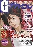 G(グラビア)ザテレビジョン VOL.9 (9) (カドカワムック 262)