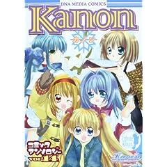 Kanon�R�~�b�N�A���\���W�[ 14 (DNA���f�B�A�R�~�b�N�X)