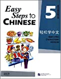 img - for Easy Steps to Chinese vol. 5 - Workbook (Chinese Edition) book / textbook / text book