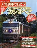 人気列車で行こう 2010年 10/21号 [雑誌]