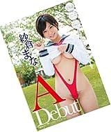 紗倉まな AVDebut [DVD]