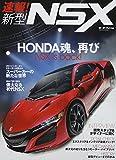 速報! 新型NSX (モーターファン別冊)