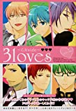 3loves 乙女side (F-BOOK Selection)