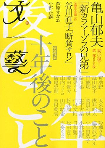 文藝 2014年 08月号 [雑誌]
