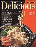 Delicious vol.4 デリシャス 冬号(家庭画報特選)