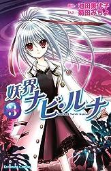 妖界ナビ・ルナ 3 特装版 (プレミアムKC)
