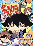 機動戦士ガンダム00クロスワードパズルコミック キャラクロ! (角川コミックス・エース 292-1)