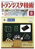 トランジスタ技術 (Transistor Gijutsu) 2008年 08月号 [雑誌]