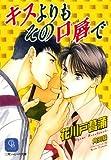 キスよりもその口唇で / 花川戸 菖蒲 のシリーズ情報を見る