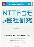 NTTドコモの会社研究 2016年度版―JOB HUNTING BOOK (会社別就職試験対策シリーズ)