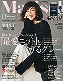 Marisol (マリソル) 2014年 11月号