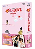 私の億万LOVE ~我的億萬麺包~ DVD-BOXI