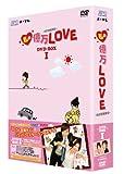 [DVD]私の億万LOVE ~我的億萬麺包~ DVD-BOXI