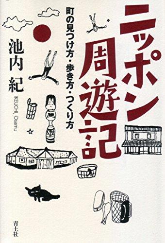 ニッポン周遊記  —町の見つけ方・歩き方・つくり方 -