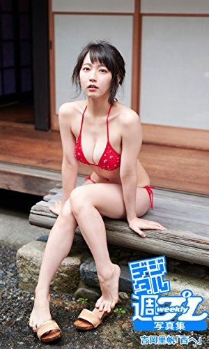 <デジタル週プレ写真集> 吉岡里帆「西へ」
