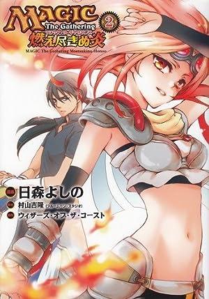 マジック:ザ・ギャザリング燃え尽きぬ炎(2) (電撃コミックス)