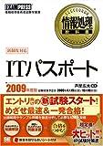 情報処理教科書 ITパスポート 2009年度版 (情報処理教科書)