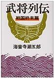 武将列伝 戦国終末篇 新装版 (文春文庫 か 2-56)