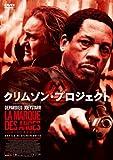 クリムゾン・プロジェクト[DVD]