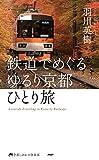 鉄道でめぐる ゆるり京都ひとり旅 京都しあわせ倶楽部