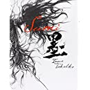 Sumi (Vagabond Illustration Collection)