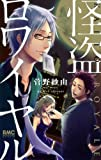 怪盗ロワイヤル (りぼんマスコットコミックス)